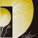 【 手ぬぐい てぬぐい 】 月見 [ 秋 お月見 月 ススキ すすき タペストリー 和風 四季彩布