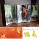 国産 日本製 送料無料 7尺6曲 屏風SLデザインシリーズ 鶴亀 強くて丈夫 送料無料 代引き手数料無料