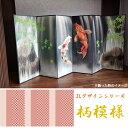 国産 日本製 送料無料 6尺6曲 屏風SLデザインシリーズ 柄模様 強くて丈夫 送料無料 代引き手数料無料
