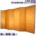 国産 日本製 送料無料 金屏風 新洋金絹目金紙 SLタイプ 6尺6曲 強くて丈夫 きんびょうぶ 送料無料 代引き手数料無料