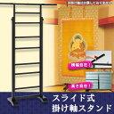 掛け軸 掛軸(かけじく) 掛け軸用品 スライド式掛け軸懸け(...