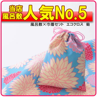 Two width furoshiki X drawstring purse set Eco cross pattern pattern chrysanthemums