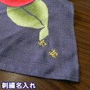 【風呂敷(ふろしき)・名入れ】刺繍名入れ金封ふくさは対応できませんのでご注意ください【御祝・内祝・ギフト・贈答用・オリジナル】