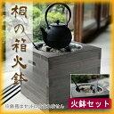 職人の手作り火鉢 日本製 桐の箱火鉢 <火鉢セット> 全国送料無料 代引き手数料無料
