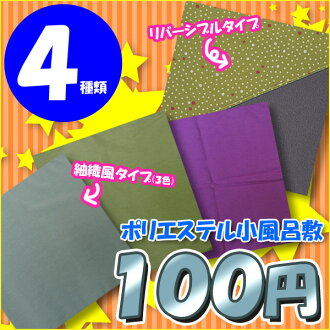 Hail reversible polyester furoshiki wrapping cloth 100 yen × plain (45 cm) ◆ wipe towel (Tenugui) Furoshiki (wrapping cloth) fan of ( fukusa ) from mail-order cheap brand (Sibilla Dreams II) wrapping silk furoshiki wrapping cloth is ' works! or hon