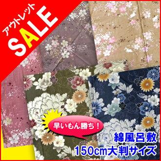 Furoshiki (wrapping cloth) 150 cm large size cotton furoshiki is one surprising and useful! is 150 cm extra large medium format size furoshiki.