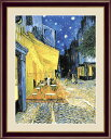 絵画 フィンセント・ヴィレム・ファン・ゴッホ ゴッホ 額飾り F6サイズ 夜のカフェテラス 受注生産品 全国送料無料 代引き手数料無料