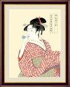絵画 喜多川 歌麿 浮世絵 美人画 F6サイズ ビードロを吹く娘 受注生産品 全国送料無料 代引き手数料無料