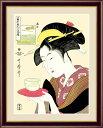 絵画 喜多川 歌麿 浮世絵 美人画 F6サイズ 難波屋おきた 受注生産品 全国送料無料 代引き手数料無料