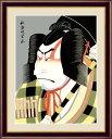 絵画 歌舞妓堂 艶鏡 浮世絵 役者絵 F6サイズ 松王丸 受注生産品 全国送料無料 代引き手数料無料