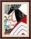 絵画 歌川 国政 浮世絵 役者絵 F6サイズ 市川蝦蔵の「暫」 受注生産品 全国送料無料 代引き手数料無料