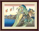 絵画 歌川 広重 東海道五十三次 額飾り F6サイズ 箱根 湖水図 受注生産品 全国送料無料 代引き手数料無料