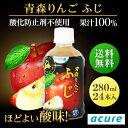 りんごジュース 青森りんご 「ふじ」 1