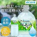 フロムアクア 2L 1セット2箱12本入り 送料無料 | 水...
