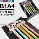 B1A4★ボールペンセット★ビーワンエイフォー 公式グッズ