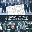 EXO(エクソ) メンバーサイン入り公式グッズフォトカード(中)2枚セット