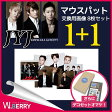 ショッピングJYJ 【限定セール デコセットオマケ!】JYJ 日本限定公式グッズ マウスパット交換用画像 8枚セット1+1=2個セット