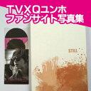 東方神起TVXQユンホファンサイト写真集「STILL」<コンサート特別セール>
