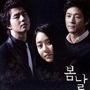 韓国ドラマ「春の日」OST 韓国盤 ★チョ・インソン、チ・ジニ主演★