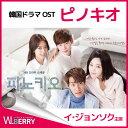 イジョンソク | 韓国ドラマ | OST | SBS DRAMA | ピノキオ OST|