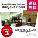 ★送料無料★東方神起 パリ写真集 2007年盤SPECIAL LIMITED再発売 「Special Limited Package Bonjour Paris」廃盤
