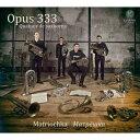 室内乐 - (CD)マトリョーシュカ / 演奏:オーパス333サクソルン四重奏団 (サクソルン4重奏)