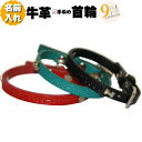 【首輪】名入れ無料 革 首輪 牛本革BELL & FISH+超小型〜小型犬用+【RCP】