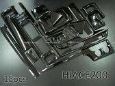 ハイエース 200系 3型(ワイド用)インテリアパネル 18PCS*ピアノブラック*