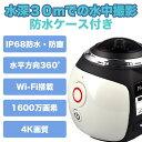 SOYA 3D.VR 4k ビデオカメラ 360度カメラ 防...