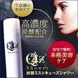 【キューズシャワー(Q'Z shower)】[100g]◆(炭酸ミスト 炭酸化粧水 炭酸 化粧水 スプレー)