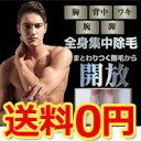 ◆送料無料◆ 脱毛クリーム 永久脱毛 ◆【ジェントルメイクリムーバープロ】[3個セット](脱毛クリー