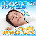 [スヤスヤナイトフィルム][30枚×3個セット](いびき防止 グッズ いびき防止 鼻呼吸 い