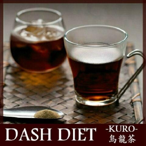 ◆黒烏龍茶◆[DASH DIET -KURO-][80g](お茶 ダイエット茶 ウーロン茶 ダイエット お茶 キャンドルブッシュ すっきり茶)お気に入り登録でメール便送料無料!