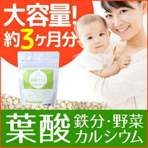 葉酸サプリ[ママビューティ葉酸サプリ]大容量約3ヶ月分ママと赤ちゃんの健康をサポートモノグルタミン酸