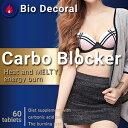 ◆送料無料◆[ カーボブロッカー -CARBO BLOCKER- 18.0g(300mg×60粒) ][2個セット](ダイエット サプリ カーボブロッカー 楽天 口コミ 通販)