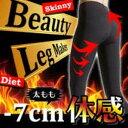 [ビューティーレッグメーカー -Beauty Leg Maker-](着圧レギンス 太もも 脚痩せ レギンス 入浴 ダイエット レギンス 10分丈 ダイエットウ...