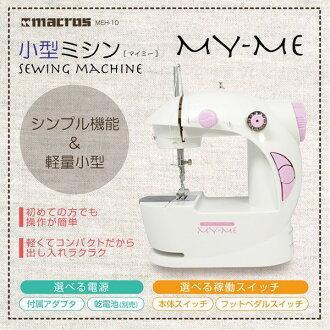 [小團咪咪咩-10] (易等簡單緊湊縫紉機身體電動縫紉機入場入場容易縫紉具有閃爍電池操作縫紉機)