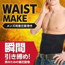 ◆送料無料◆ 【ウエストメイク メンズ腹巻 - WAIST MAKE -】[3個セット](巻くだけダイエット 腹巻 メンズ 腹巻き 加圧ベルト 着圧インナー 着...