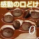 ◆クーベルチュール 1kg!◆(シュガーレス チョコ 砂糖不使用 チョコレート シュガーレスチョコレート ダイエット チョコ ダイエット お菓子 ダイエット お徳用 カロリー チョコ ビター ミルク)5400円以上で送料無料!