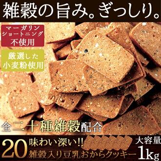 ◆okara餅乾1kg!◆用含[20雜糧的豆漿okara餅乾][250g*4](健康的糕點减肥糕點餅乾餅幹okara低熱量點心豆漿okara餅乾意思ariokara豆漿餅乾减肥食品)超过5400日圆!
