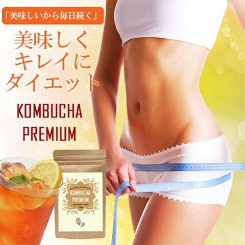2個セット コンブチャプレミアム KOMBUCHA PREMIUM 120g コンブチャクレンズ コンブチャ サプリ ダイエット 楽天 口コミ
