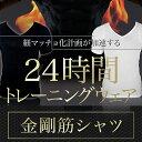 [ 金剛筋シャツ ][3枚セット][Mサイズ〜Lサイズ](金...