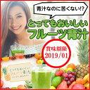 [ とってもおいしいフルーツ青汁 30包入り ]( 青汁 フルーツ 大麦若葉 国産 酵素 乳酸菌 青