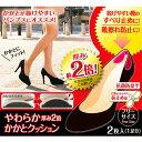 ◆靴擦れ 脱げやすい靴に[やわらかかかとクッション厚み2倍](靴擦れ防止 かかとパッド サイズ調整 かかと靴擦れ かかとの痛み クッション パンプス すべり止め 厚み2倍 )メール便対応可