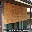 【すぐ使える500円OFFクーポン対象】 外吊りすだれ 燻しよしすだれ(大 88×160cm)日本製 燻し すだれ 日よけ 目隠し 涼しい 快適 節約 職人技