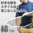 ■メンズの腹巻【締-tai-】(腹巻 加圧 メンズ 腹巻き