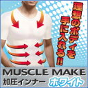 Muscle-make_white_20