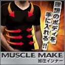 [5枚セット]【マッスルメイク加圧インナー[MUSCLE MAKE]】(加圧インナー メンズ 加圧