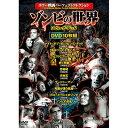 ホラー映画パーフェクトコレクション ゾンビの世界 DVD10枚組 (ホラー DVD ホラー映画 ナイト オブ ザ リビング デッド 歩く死骸)