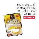美食スタイルデリ 贅沢コーンポタージュ 北海道産コーン100% ファスティング スープ ダイエット ...